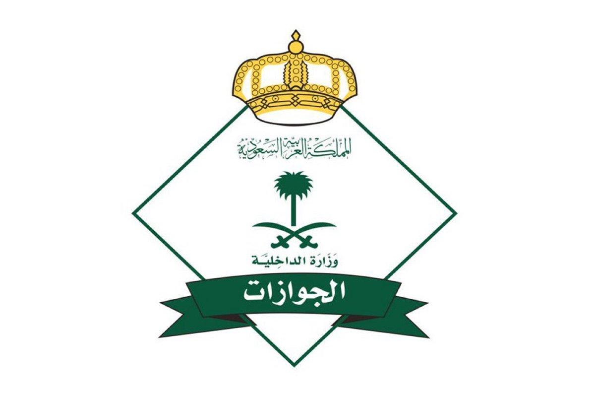 تمديد صلاحية جواز المقيمين بالسعودية